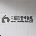 4月29日(祝・金)京都鉄道博物館がグランドオープン!