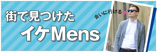 街のイケMens/名東温泉 花しょうぶ 菊地朝之さん