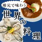 地元で味わう 世界の料理