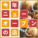 0519-newshop-eyecatch