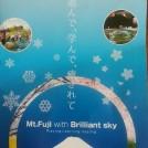 自然が広がる新しい形の公園★圏央道を使って静岡、御殿場へ。