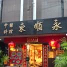 中国料理「東順永」の餃子はお土産にも人気!