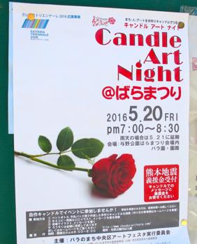 1605_candle