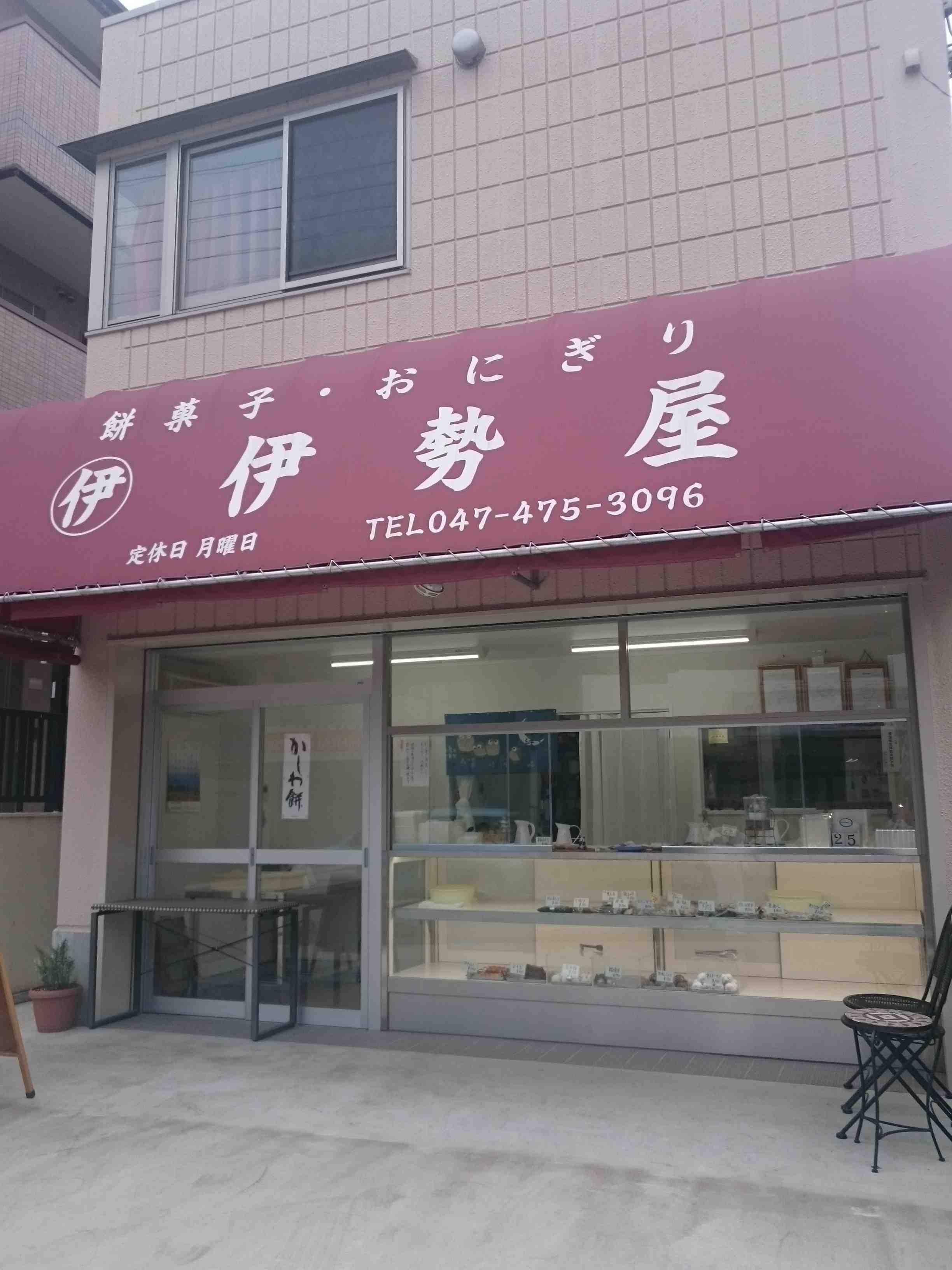 津田沼 バンサン