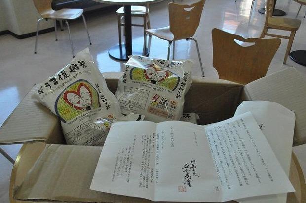 昨年「ふるさと納税」のお礼という形で礼状と一緒に贈られた「そうま復興米」
