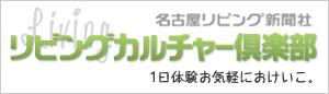 リビングカルチャー倶楽部