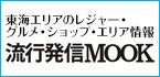 流行発信MOOK