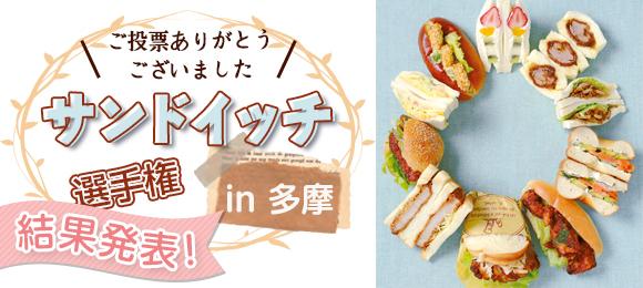 【サンドイッチ総選挙】多摩エリアのベスト3が決定!