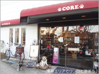 三鷹 CORE(コア)