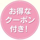 【クーポン】今すぐCHECK!「グルメ・スイーツ・ビューティー」なお店