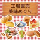 【特集】売切御免の厳選7店! 東京・多摩エリアの「工場直売」美味めぐり