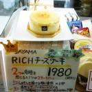 リッチチーズケーキ ホール