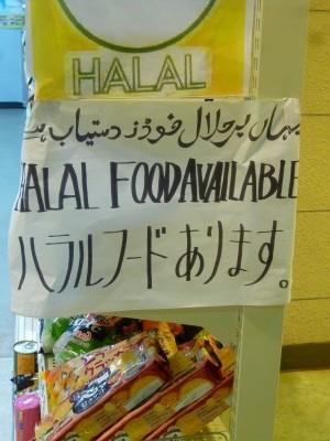 """なんと!コンビニで """"ハラル"""" のお弁当が買える!"""