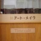 南浦和 DIYを教えてくれるカフェ「アートメイク・Time Cafe」