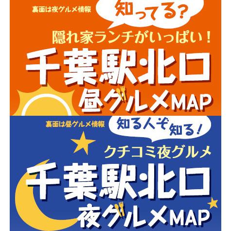 完成! JR千葉駅・北口グルメMAP