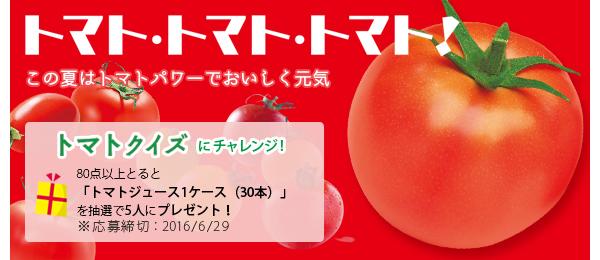 トマト・トマト・トマト~この夏はトマトパワーでおいしく元気