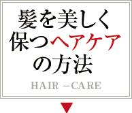 髪を美しく保つヘアケアの方法