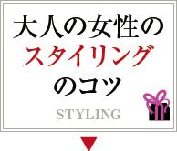 大人の女性のスタイリングのコツ
