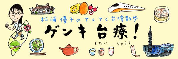 生理痛はないのが正常!おしゃれなニュー漢方飲料が台北で誕生