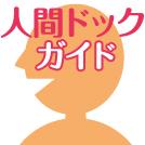 【人間ドックガイド 大阪】定期チェックで予防&早期発見を