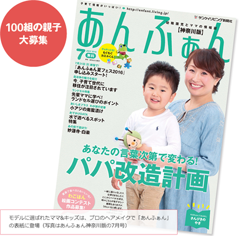 8月21日(日)「ハウスクエア横浜」で読者モデルオーディション開催 親子の今だけの一瞬をあんふぁんの表紙に!