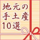 吉祥寺・三鷹・小金井・高円寺の地元ならでは!夏の手土産10選