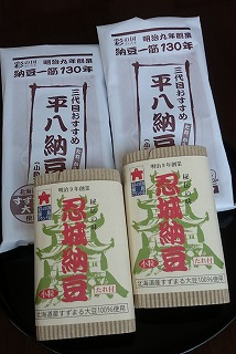 全国納豆鑑評会で優秀賞、創業140年「忍城納豆」は城下町・行田が誇る秘伝の味