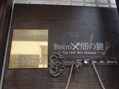 北浦和こだわり野菜 隠れ家ビストロ 「Bistro 畑の鍵」《閉店》