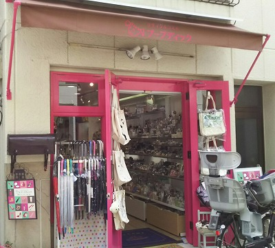 眠っているコスメはない?吉祥寺に化粧品リサイクルショップ「プープディック」