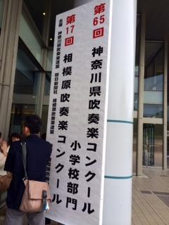 神奈川 県 吹奏楽 コンクール