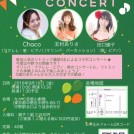 3人のリトミック講師による0歳からのハッピーコンサート@中野