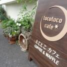 とことこ散歩で出合った地域密着カフェ☆逆瀬川「tocotoco-cafe」