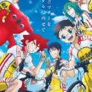 【第13回】人気アニメ『弱虫ペダル』とコラボ Webで見て知る正しい自転車の乗り方<千葉の暮らし>