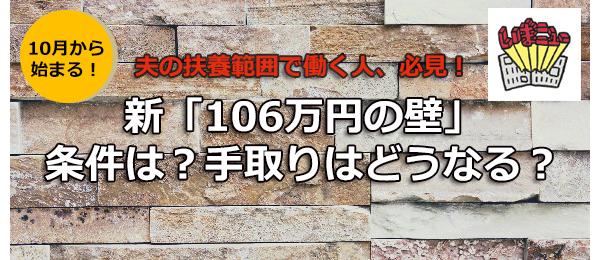 夫の扶養範囲で働く人、必見!新「106万円の壁」条件は?手取りは?