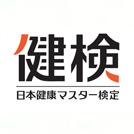 「日本健康マスター検定」第2回検定試験日が決定
