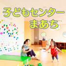 18歳まで使える! 町田の子どもセンターは、ほっとステーション