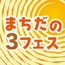 まちだの3フェス~9月の町田はお祭りがいっぱい!