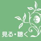千城台高校校外芸術祭が楽しみ!「まほろばフェス2018」