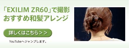 「EXILIM ZR60」で撮影。おすすめ和髪アレンジ【詳しくはこちら】YouTubeへジャンプします。