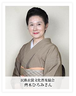 民族衣装文化普及協会 齊木ひろみさん
