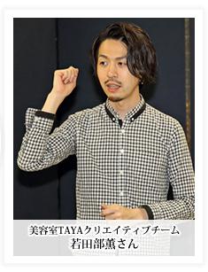 美容室TAYAクリエイティブチーム 若田部薫さん