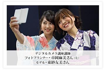デジタルカメラ講座講師 フォトプランナー・市岡麻美さん(左) モデル・東紗友美さん