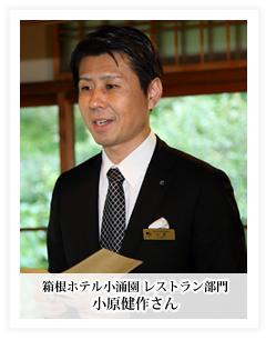 箱根ホテル小涌園レストラン部門 小原健作さん