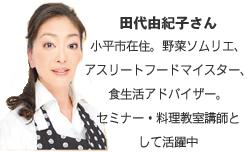 田代由紀子さん