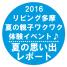 【イベント報告】リビング多摩☆「2016夏の子ども親子イベント」☆