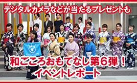 【イベント報告】「和ごころおもてなしプロジェクト」第6弾in箱根