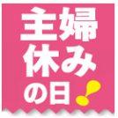 0915_syufu_eye2