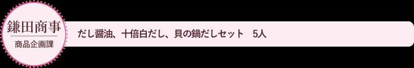 鎌田商事 商品企画課