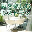 景色と庭を楽しむテラスのあるカフェ&レストラン~西荻窪・吉祥寺・阿佐ヶ谷など~