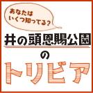 0929-inogashira-eyecatch